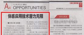 中国产经新闻、中华工商时报等媒体报道新节奏体感产品发布会