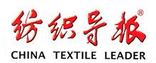 《纺织导报》发表了 新节奏与北京服装学院的研究成果