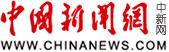 中新网报道:东北亚博览会