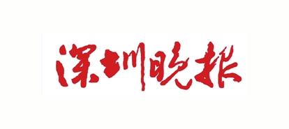 """深圳晚报:《高交会奇景,这家企业竟然带着一个""""运动场""""参展!》"""
