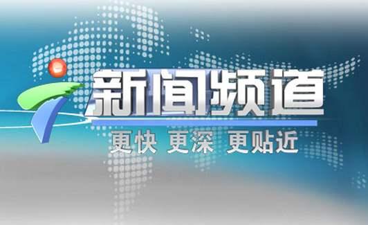广东电视台采访:《体感创新之路引领新潮》
