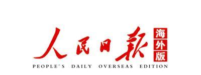 人民日报海外版:《时隔一年,美媒仍CES展上在关注中国企业》