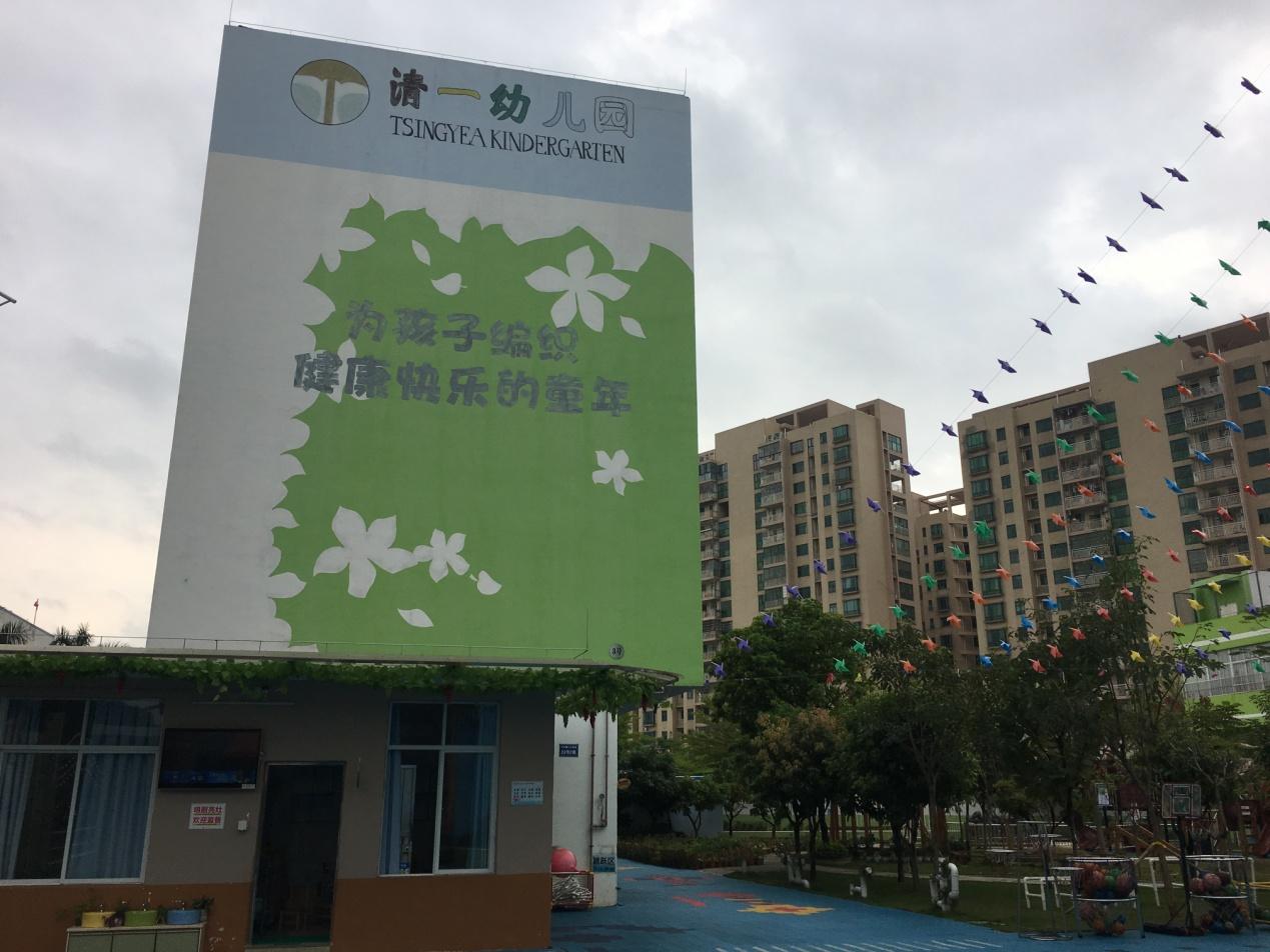 基础教育司原副司长郑增仪考察幼儿园安全教育