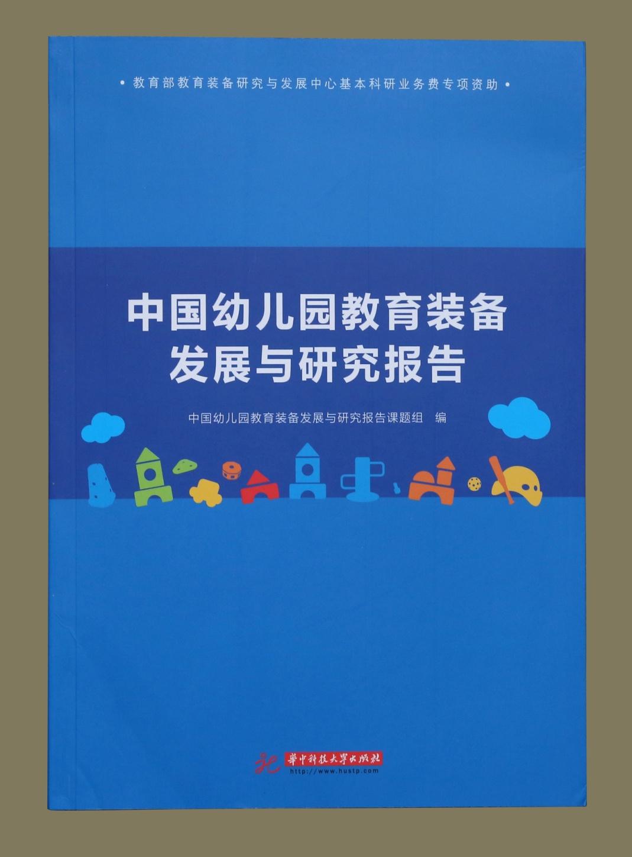 《中国幼儿园教育装备发展与研究报告》在武汉发布
