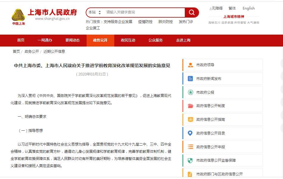上海發布學期教育深化變革意見,沉浸式,體驗式學習或加快普及