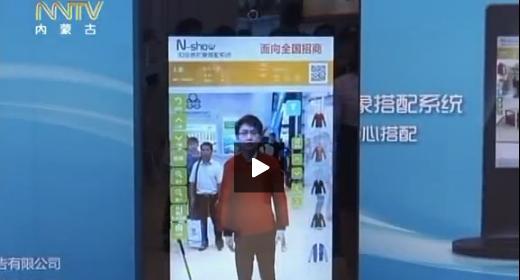 内蒙古电视台专题介绍体感虚拟试衣镜