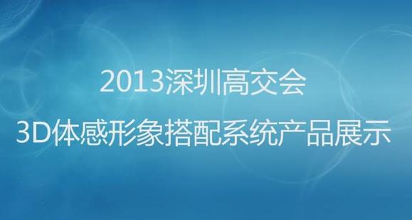 2013深圳万博 3D万博形象网址统产品展示