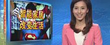 深圳卫视报道:3D体感试衣镜