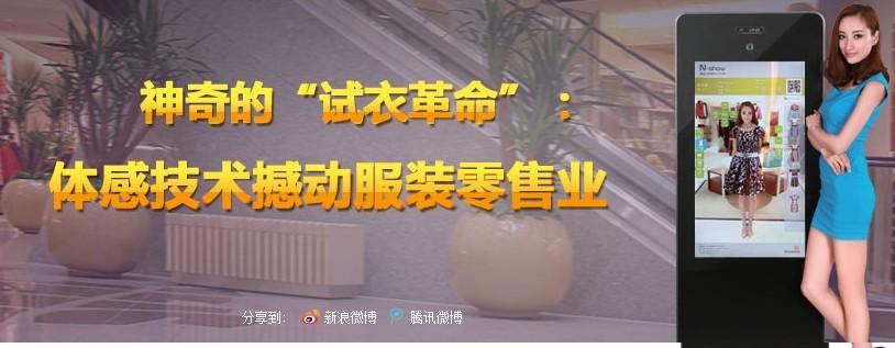 """21世纪网专题报道""""N-show""""3D体感形象搭配系统"""