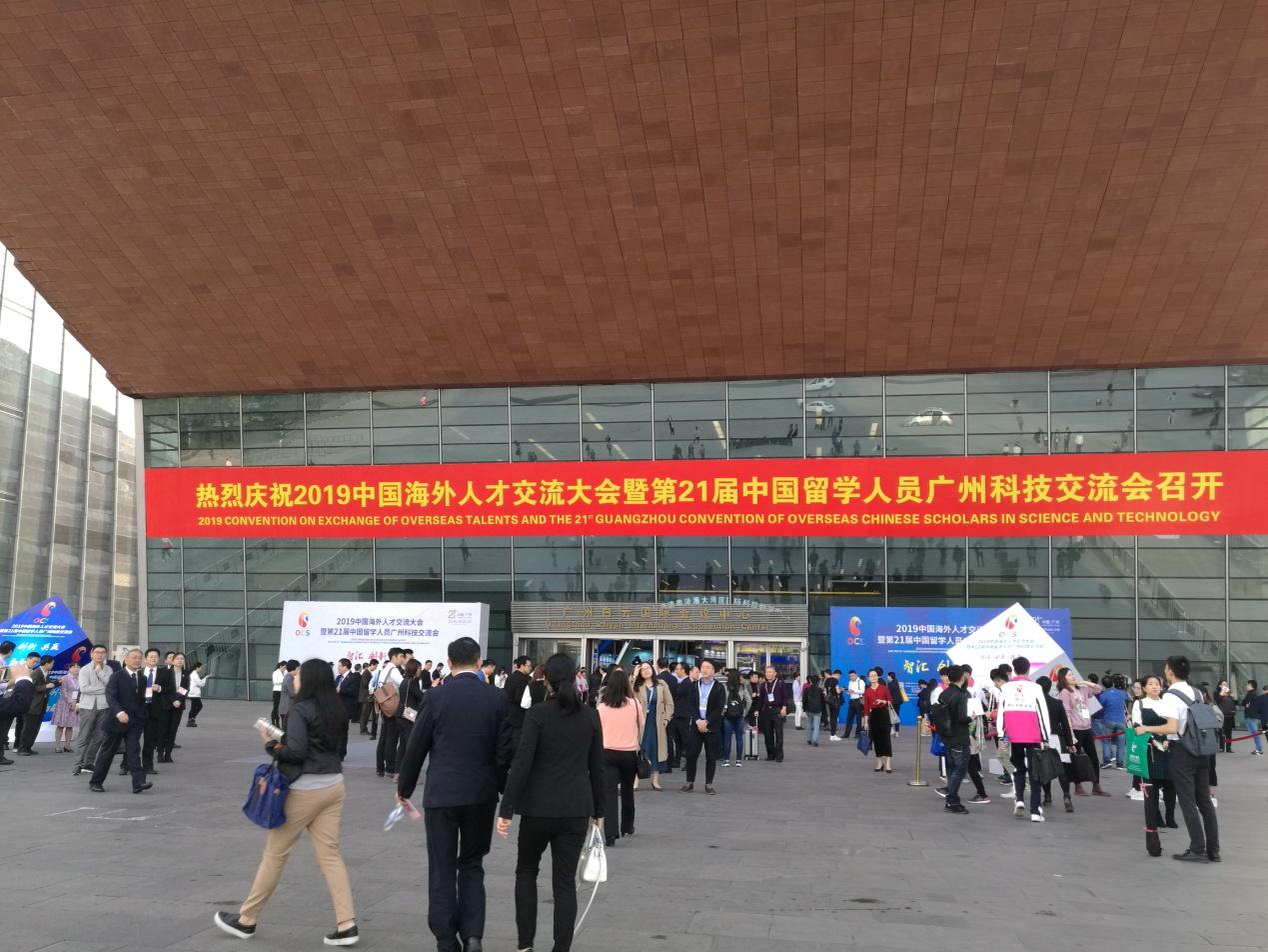 新节奏参加2019中国海交会