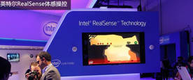 CES2014:体验英特尔3D体感和安全方案