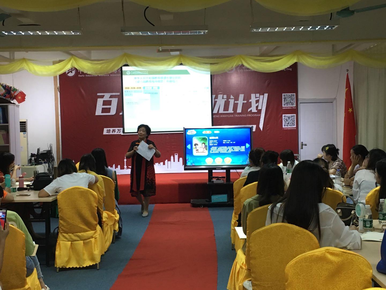 广东省早期教育研究会举办游戏化教学实操培训