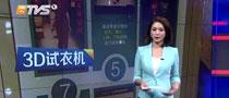 南方TVS报道:广州首台3D真人试衣机现身