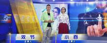 广州电视台《S计划》:3D试衣镜