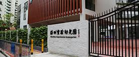 深圳实验幼儿园