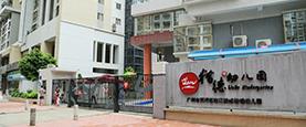 广州猎德幼儿园
