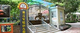 广州黄花岗实验幼儿园