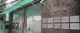 广州儿童福利会幼儿园