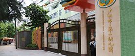 广州第一幼儿园