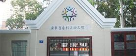 广州市省机关幼儿园