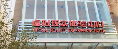 青岛虚拟现实体验中心1